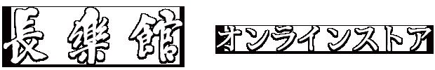 長楽館オンラインストア
