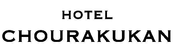 ホテル 長楽館