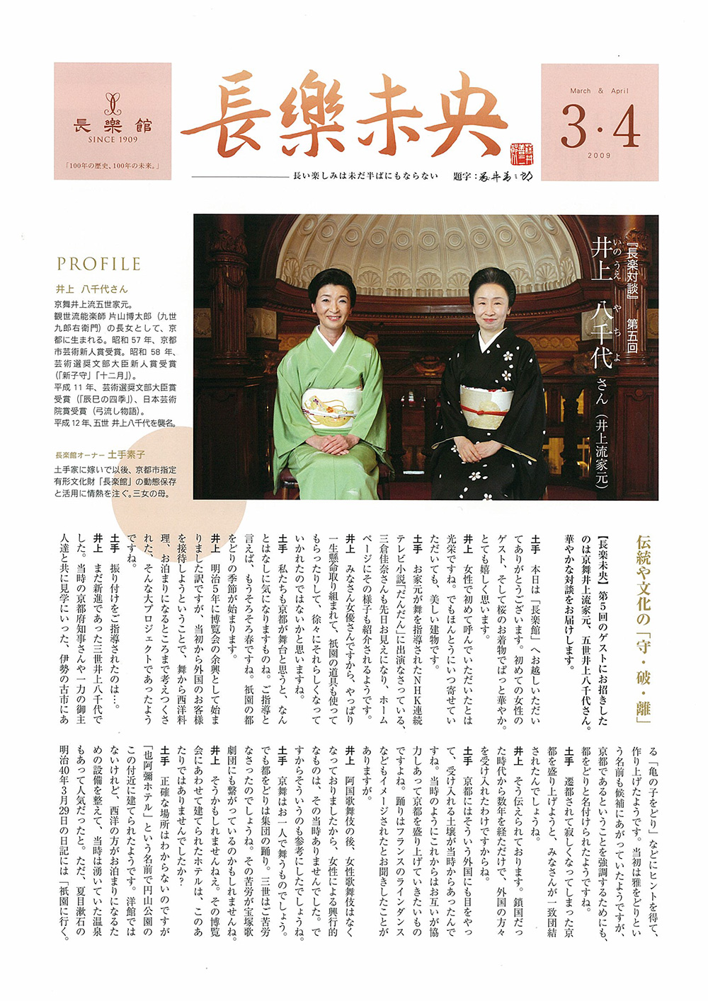 長楽館未央 vol.05