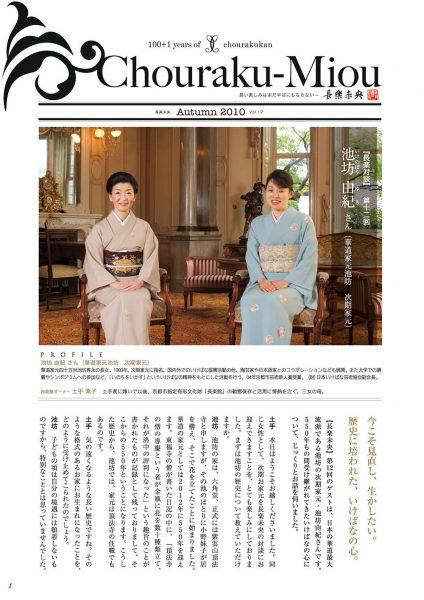 長楽館未央 vol.12