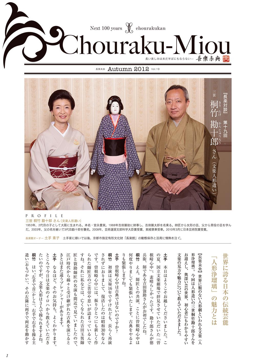 長楽館未央 vol.19
