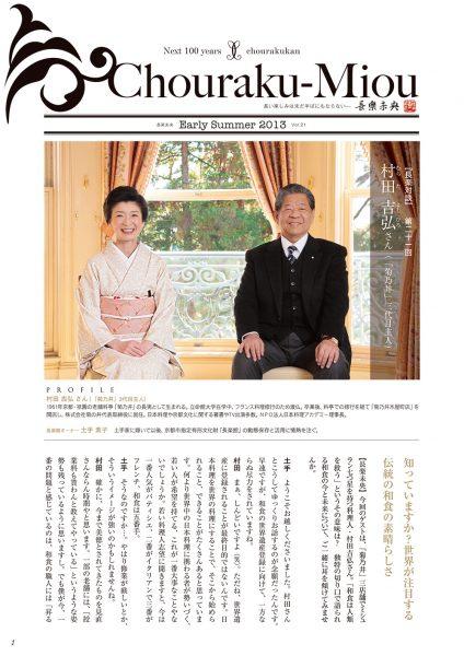 長楽館未央 vol.21