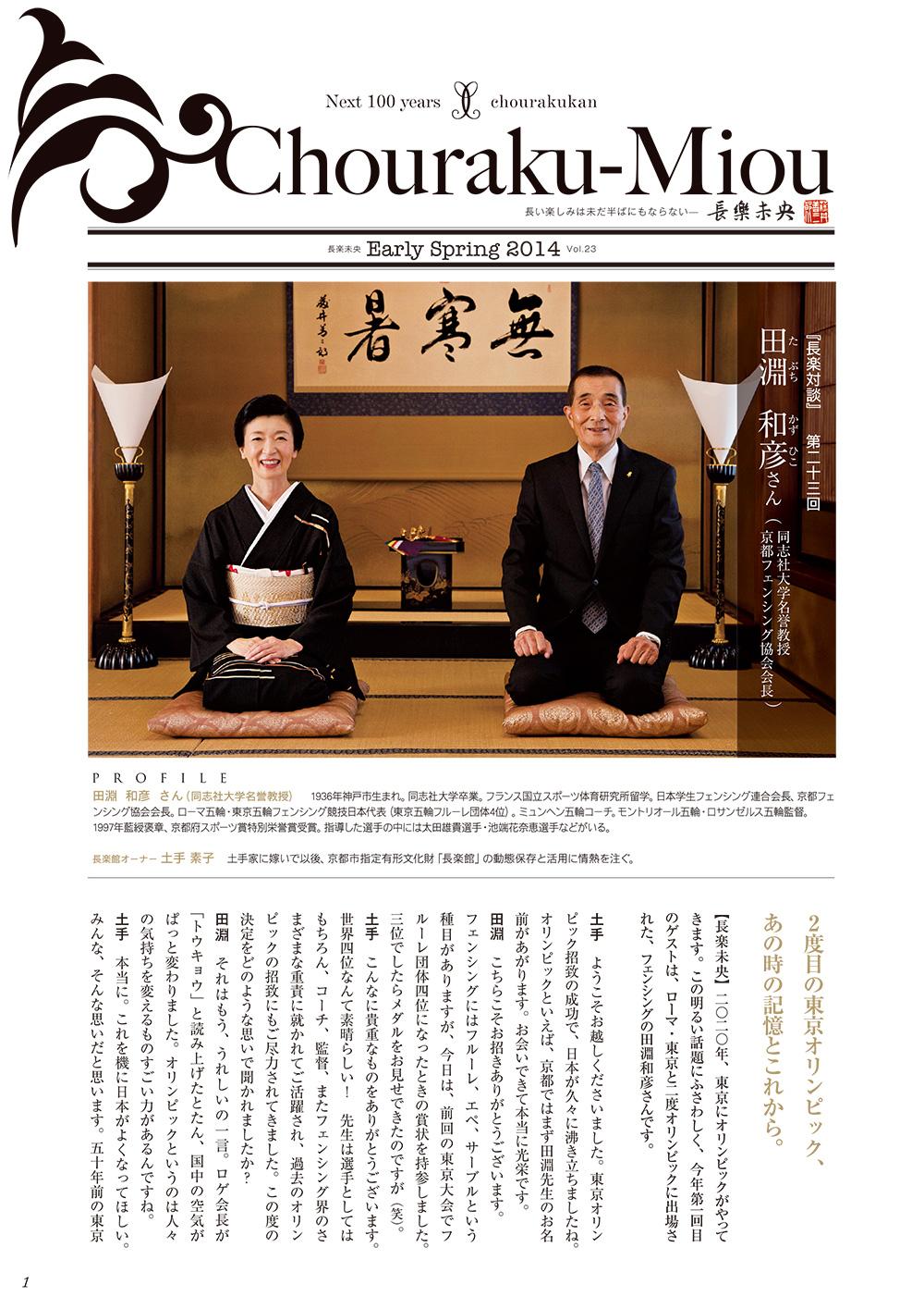 長楽館未央 vol.23