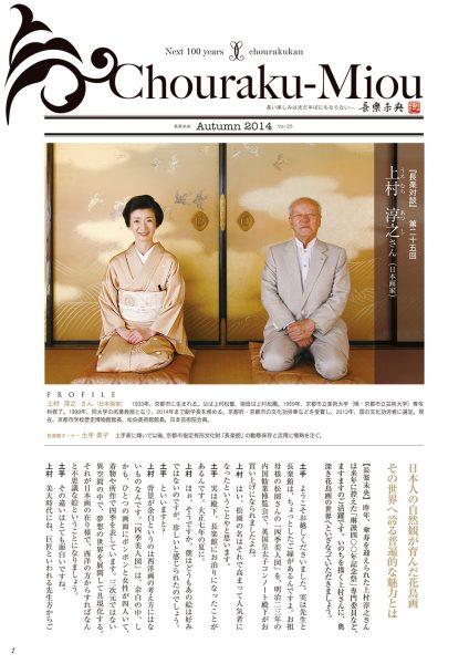 長楽館未央 vol.25