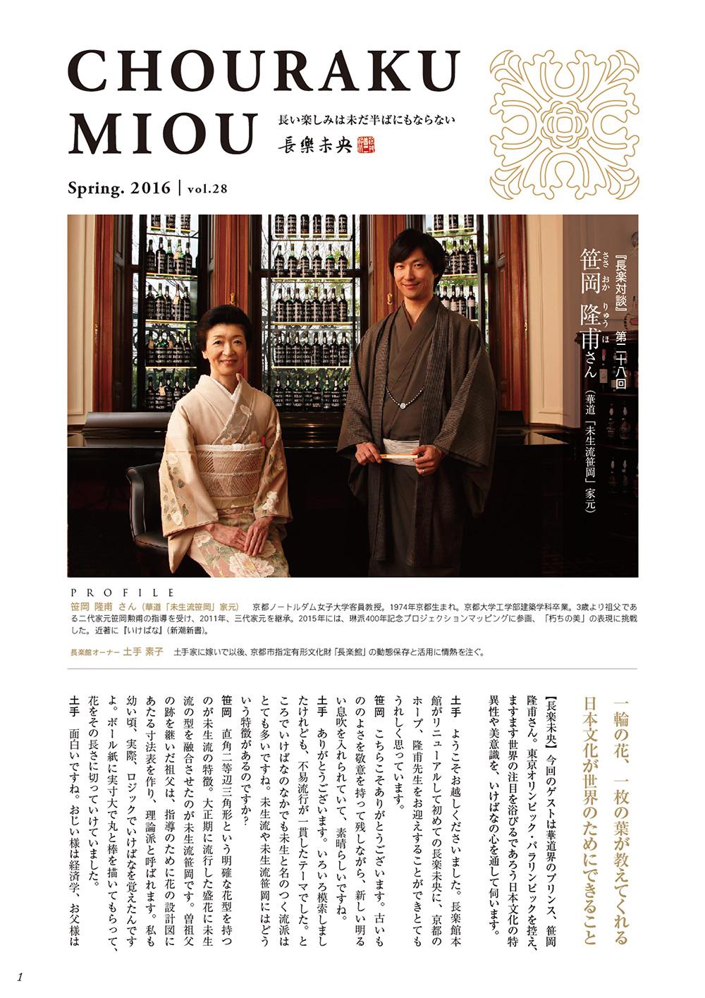 長楽館未央 vol.28