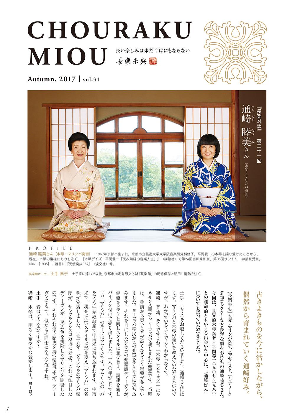 長楽館未央 vol.31